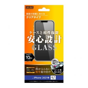 【iPhone 13 Pro Max】ガラスフィルム 防埃 10H 光沢