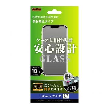 【iPhone 13 Pro Max】ガラスフィルム 防埃 10H 反射防止