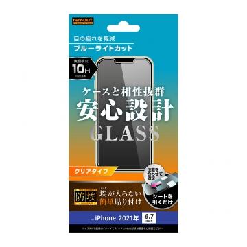 【iPhone 13 Pro Max】ガラスフィルム 防埃 10H ブルーライトカット 光沢