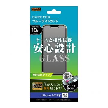 【iPhone 13 Pro Max】ガラスフィルム 防埃 10H ブルーライトカット 反射防止