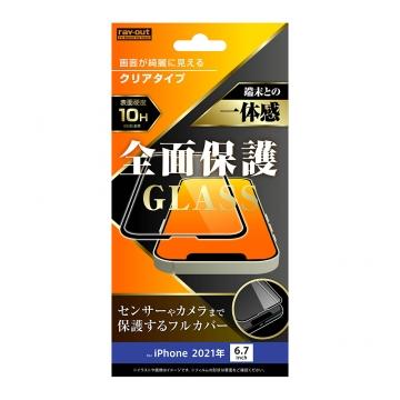 【iPhone 13 Pro Max】ガラスフィルム 10H 全面保護 光沢/ブラック