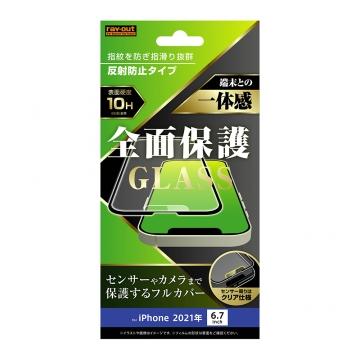 【iPhone 13 Pro Max】ガラスフィルム 10H 全面保護 反射防止/ブラック