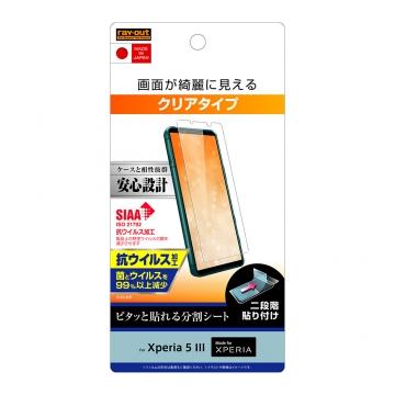 【Xperia 5 III】フィルム 指紋防止 光沢 抗ウイルス