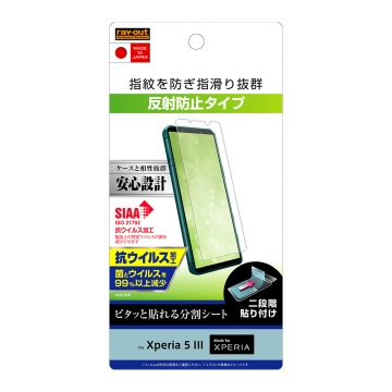 【Xperia 5 III】フィルム 指紋防止 反射防止 抗ウイルス