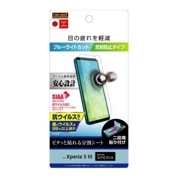 【Xperia 5 III】フィルム 衝撃吸収 ブルーライトカット 反射防止 抗ウイルス