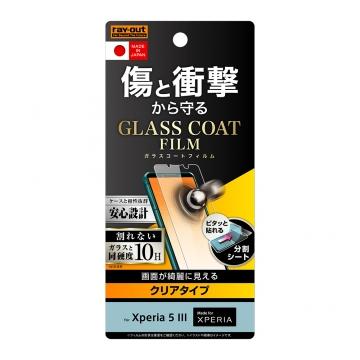 【Xperia 5 III】フィルム 10H ガラスコート 衝撃吸収 光沢