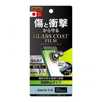 【Xperia 5 III】フィルム 10H ガラスコート 衝撃吸収 反射防止