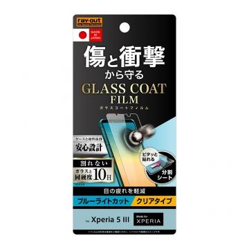 【Xperia 5 III】フィルム 10H ガラスコート 衝撃吸収 ブルーライトカット 光沢