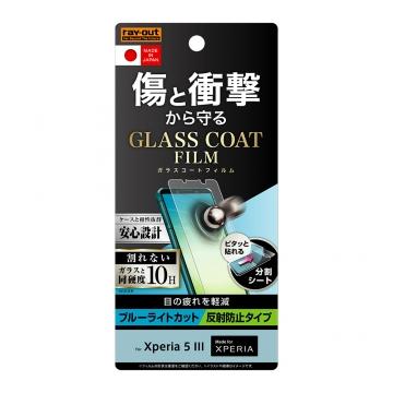 【Xperia 5 III】フィルム 10H ガラスコート 衝撃吸収 ブルーライトカット 反射防止