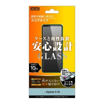 【Xperia 5 III】ガラスフィルム 防埃 10H 光沢