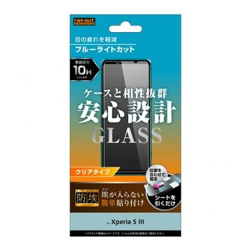 【Xperia 5 III】ガラスフィルム 防埃 10H ブルーライトカット
