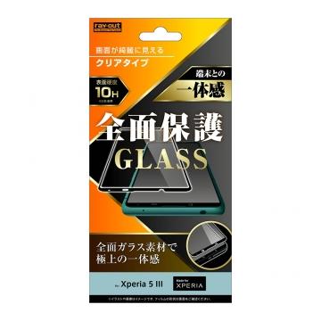【Xperia 5 III】ガラスフィルム 全面保護 10H 光沢/ブラック