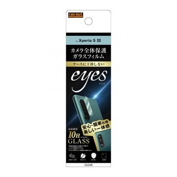 【Xperia 5 III】ガラスフィルム カメラ 10H eyes/クリア