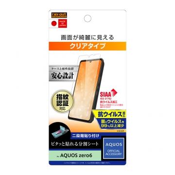 【AQUOS zero6】フィルム 指紋防止 光沢 抗ウイルス