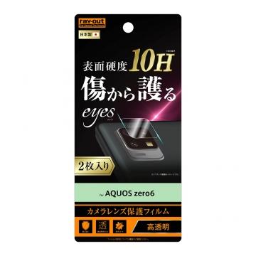 【AQUOS zero6】フィルム 10H カメラレンズ 2枚入り