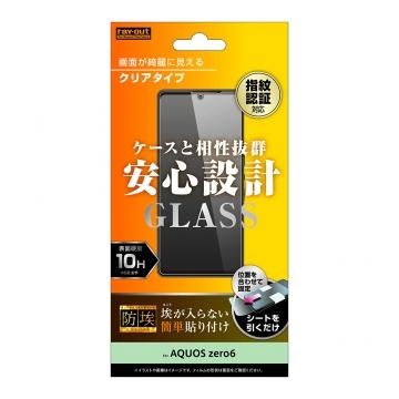 【AQUOS zero6】ガラスフィルム 防埃 10H 光沢
