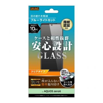 【AQUOS zero6】ガラスフィルム 防埃 10H ブルーライトカット 光沢
