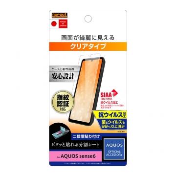 【AQUOS sense6】フィルム 指紋防止 光沢 抗ウイルス
