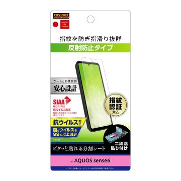 【AQUOS sense6】フィルム 指紋防止 反射防止 抗ウイルス