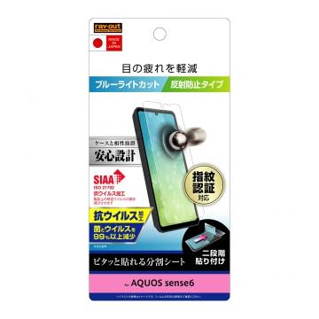 【AQUOS sense6】フィルム 衝撃吸収 ブルーライトカット 反射防止 抗ウイルス