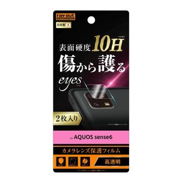 【AQUOS sense6】フィルム 10H カメラレンズ 2枚入り