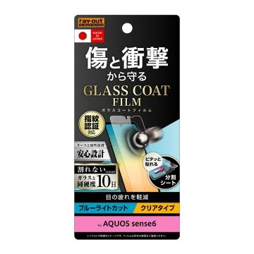 【AQUOS sense6】フィルム 10H ガラスコート 衝撃吸収 ブルーライトカット 光沢