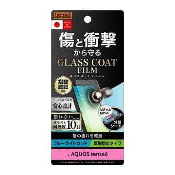 【AQUOS sense6】フィルム 10H ガラスコート 衝撃吸収 ブルーライトカット 反射防止