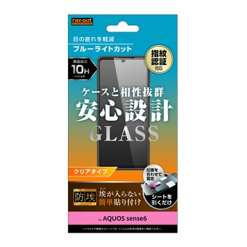 【AQUOS sense6】ガラスフィルム 防埃 10H ブルーライトカット 光沢