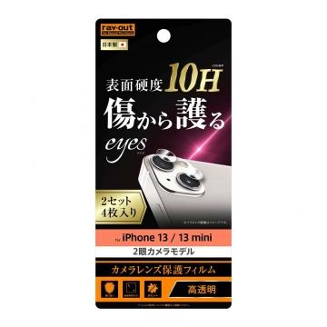 【iPhone 13 mini / 13】フィルム 10H カメラレンズ 2セット入り