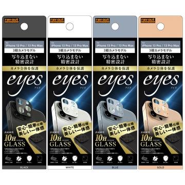 【iPhone 13 Pro / 13 Pro Max】ガラスフィルム カメラ 10H eyes
